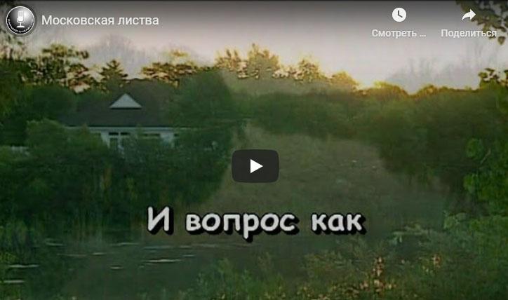 Караоке — Московская листва