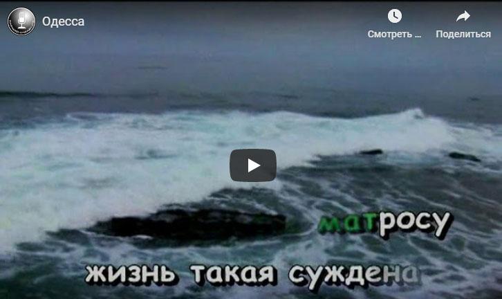 Караоке — Одесса