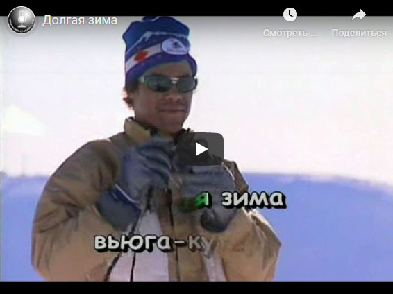 Караоке — Долгая зима
