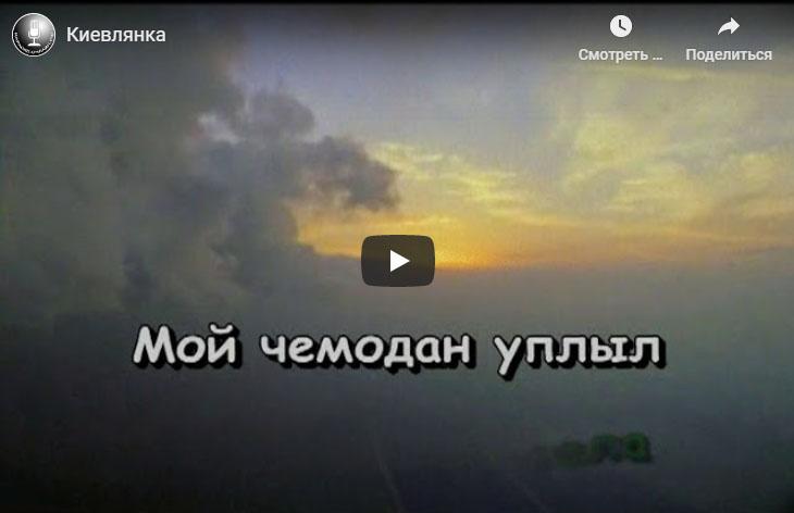 Караоке — Киевлянка