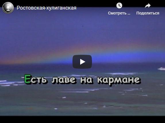 Караоке — Ростовская-хулиганская