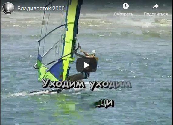 Караоке — Владивосток 2000