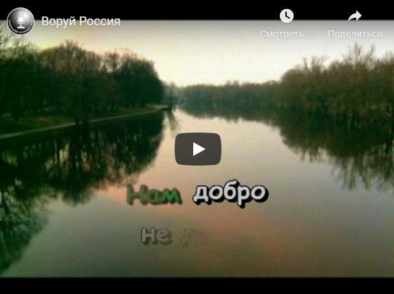 Караоке — Воруй Россия