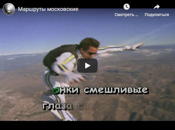 Караоке — Маршруты московские