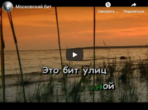 Караоке — Московский бит