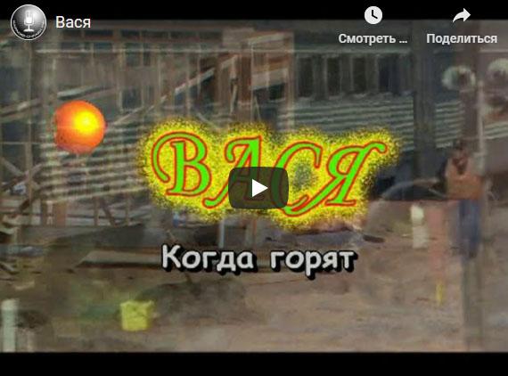Караоке — Вася