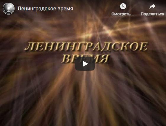 Караоке — Ленинградское время