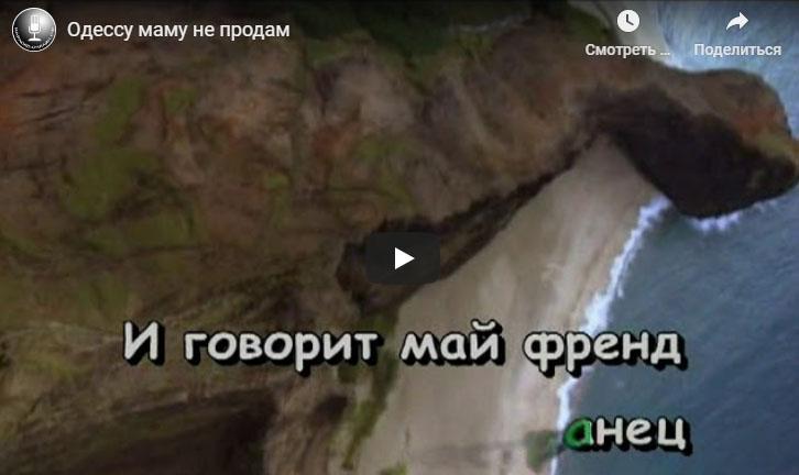 Караоке — Одессу маму не продам