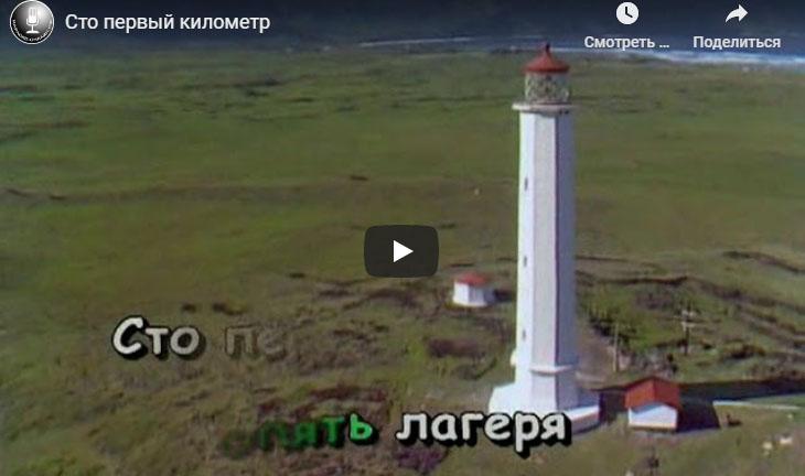 Караоке — Сто первый километр