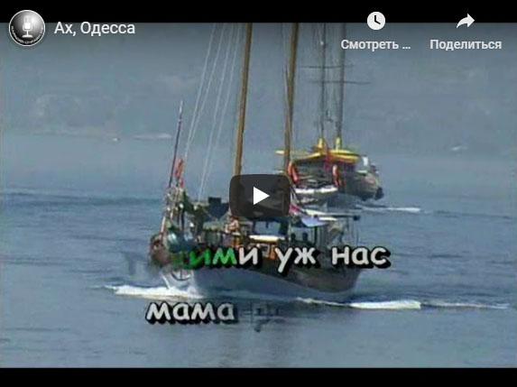 Караоке — Ах, Одесса