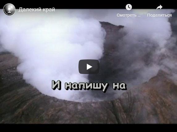 Караоке — Далекий край