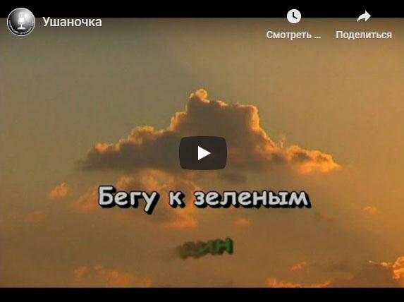 Караоке — Ушаночка