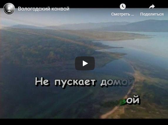 Караоке — Вологодский конвой