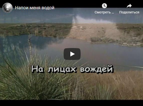 Караоке — Напои меня водой
